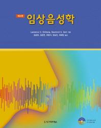 임상음성학(4판)(CD1장포함)