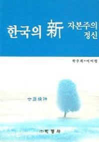 한국의 신 자본주의 정신
