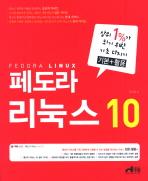 페도라 리눅스  10(CD1장포함)