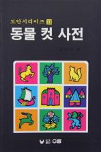 동물 컷 사전(도안 시리즈 11)