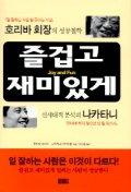 즐겁고 재미있게 ▼/창해[1-220021]