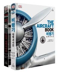 비행기+카 북 대백과사전 세트(DK 대백과사전)(양장본 HardCover)(전2권)