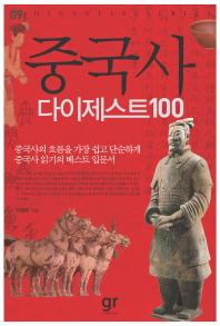 중국사 다이제스트 100