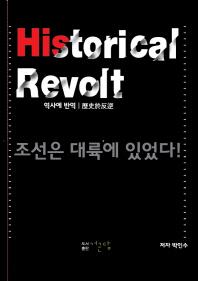 역사에 반역(양장본 HardCover)