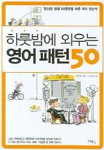 영어 패턴 50(하룻밤에 외우는)