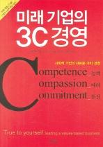 미래 기업의 3C 경영(미래 경영 CSR 1)