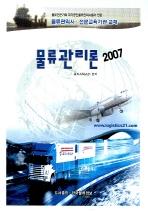 물류관리론(2007)