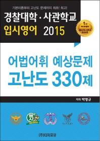 어법어휘 예상문제 고난도 330제(경찰대학 사관학교 입시영어)(2015)