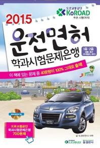 운전면허 학과시험문제은행 1종 2종(2015)(8절)(CD1장포함)