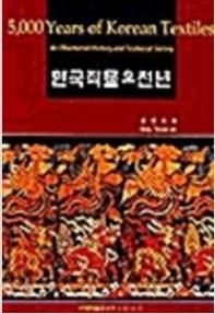 한국직물오천년 -초판-절판된 귀한책-아래사진참조-