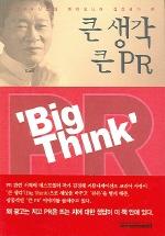 큰 생각 큰 PR