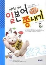 일본어 첫걸음 쫑내기(마루짱과 함께)(MP3CD1장, 별책부록포함)
