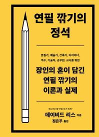 연필깎기의 정석(양장본 HardCover)