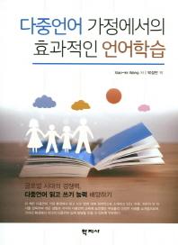 다중언어 가정에서의 효과적인 언어학습