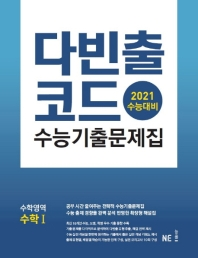 고등 수학영역 수학1 수능기출문제집(2020)(2021 수능대비)(다빈출코드)
