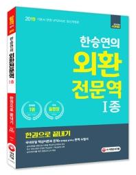 한승연의 외환전문역 1종 한권으로 끝내기(2019)(5판)