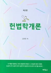 헌법학개론(개정판 2판)