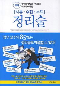 서류 수첩 노트 정리술