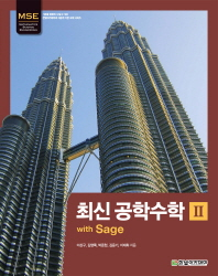 최신 공학수학. 2: with Sage