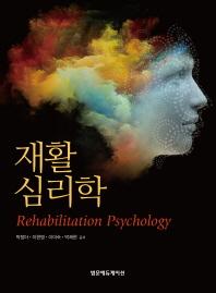 재활심리학