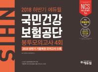 국민건강보험공단 봉투모의고사 4회(2018 하반기)(에듀윌)