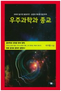 우주과학과 종교