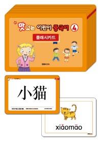 맛있는 어린이 중국어 4단계 플래시카드(New)