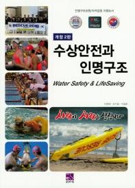 수상안전과 인명구조