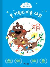 똥 가족의 미술 대회(마음씨앗 그림책 108)(양장본 HardCover)