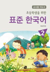 표준 한국어. 2(교사용 지도서)(초등학생을 위한)