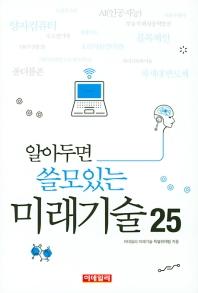 알아두면 쓸모있는 미래기술 25 2018년판