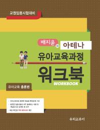 아테나 유아교육과정 워크북: 유아교육 총론편(배지윤의)