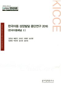 한국아동 성장발달 종단연구(2016)(연구보고 2016-35)