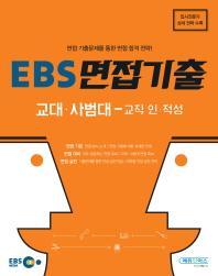 EBS 면접기출 교대 사범대 교직 인 적성