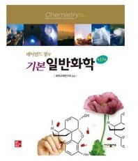 기본 일반화학(레이먼드 창의)(13판)