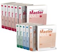 Master KMLE 세트(2019/2020)(전13권)