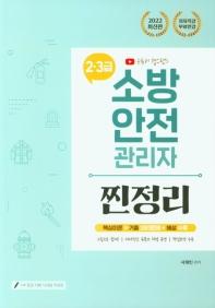 2022 유튜버 챕스랜드 소방안전관리자 2·3급 찐정리 핵심이론+기출 150제+해설 수록