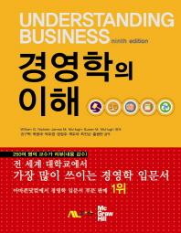 경영학의 이해 /새책수준  ☞ 서고위치:MV 2
