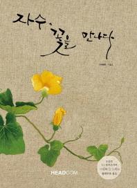 자수, 꽃을 만나다(양장본 HardCover)