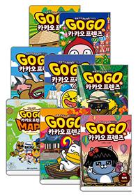 Go Go 카카오프렌즈. 11~17권 + 카카오프렌즈 MAPS세트(전 8권)