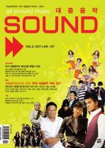 대중음악 SOUND(VOL. 2)(2011)