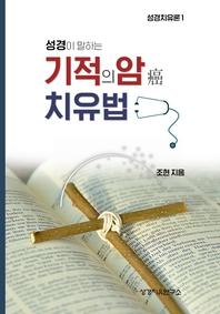 성경이 말하는 기적의 암치유법