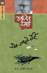 Pankh Jahale Vairi