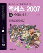 액세스 2007 기본 활용 지대로 배우기(통)(CD1장포함)