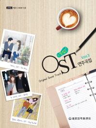 느낌있는 OST 연주곡집 vol. 3
