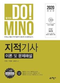 지적기사 이론 및 문제해설(2020)(합격의 DO! MINO)