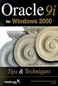 ORACLE 9i FOR WINDOWS 2000 (TIPS & TECHNIQUES)