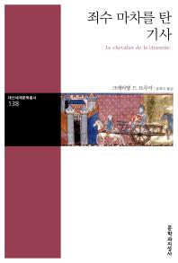 죄수 마차를 탄 기사(대산세계문학총서 138)