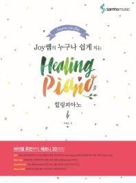 힐링피아노(Healing Piano)(Joy쌤의 누구나 쉽게 치는)