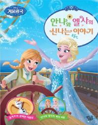 안나와 엘사의 신나는 이야기(Disney(디즈니) 겨울왕국)(양장본 HardCover)